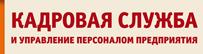 Журнал «Кадровая служба и управление персоналом предприятия»