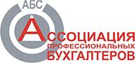 Ассоциация Профессиональных Бухгалтеров