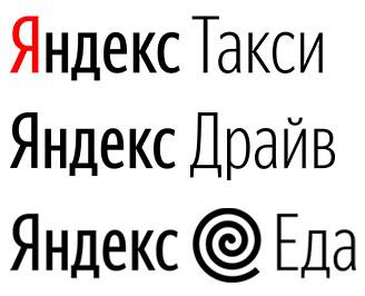 Яндекс.Такси, Яндекс.Еда, Яндекс.Драйв