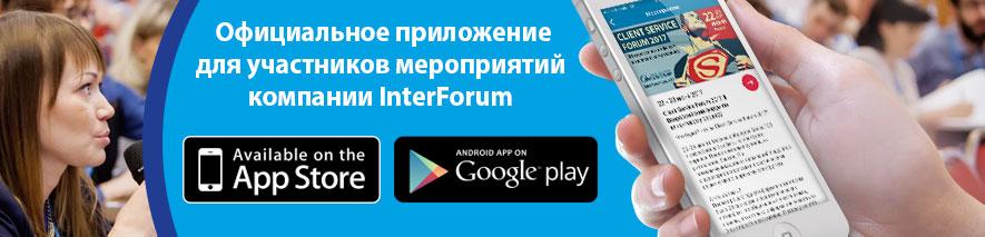 приложение для мероприятий компании InterForum