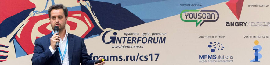 Всероссийский форум по развитию клиентского сервиса
