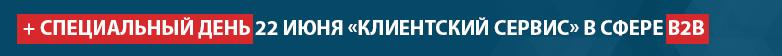 КЛИЕНТСКИЙ СЕРВИС В СФЕРЕ В2B