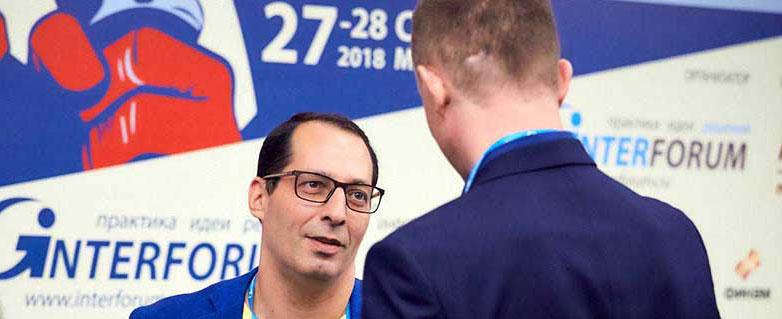 Всероссийский форум по электронной коммерции