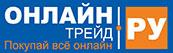 ОНЛАЙНТРЕЙД.РУ