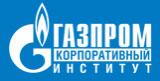 Газпром корпоративный институт