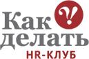 HR-Клуб Как делать