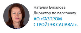 Наталия Ечкалова Директор по персоналу АО ГАЗПРОМ СТРОЙТЭК САЛАВАТ