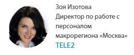 Зоя Изотова Директор по работе с персоналом макрорегиона «Москва» TELE2
