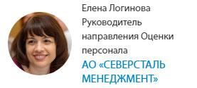 Елена Логинова Руководитель направления Оценки персонала АО СЕВЕРСТАЛЬ МЕНЕДЖМЕНТ