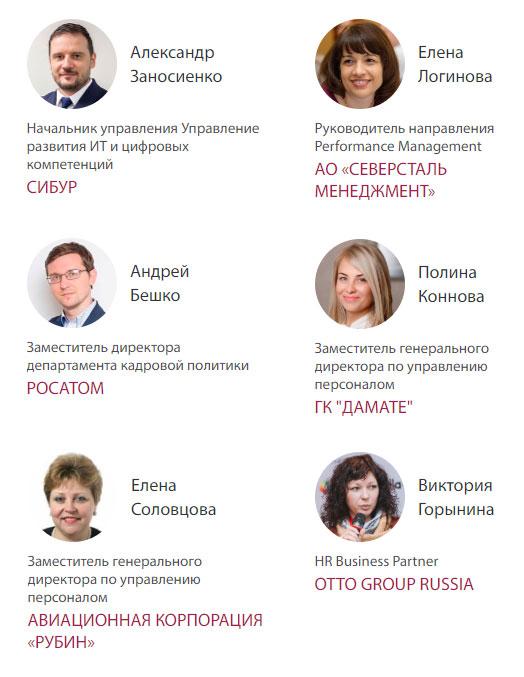 hr конференция москва