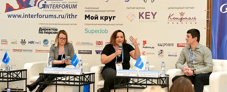 it recruiting HR forum 2021 Москва