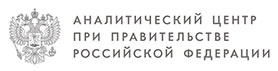 Аналитический центр при Правительстве Российской Федерации
