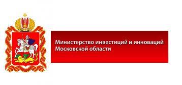 Министерство инвестиций и инноваций Московской области