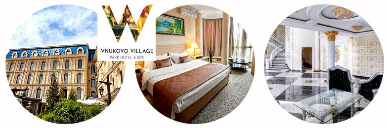 Летний клуб персональных ассистентов 2018, Vnukovo Village Park Hotel