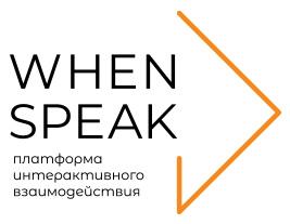 WhenSpeak