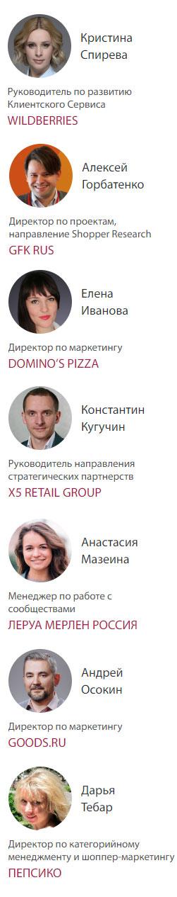 форум по торговому маркетингу
