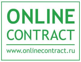 ONLINECONTRACT – это одна из крупнейших электронных торговых площадок
